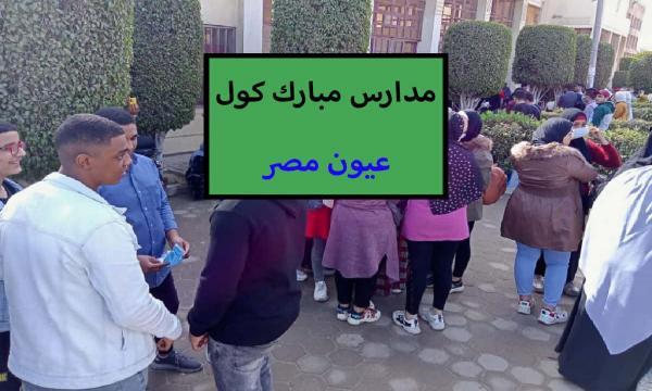تنسيق مدارس مبارك كول بعد الإعدادية أماكن شروط أوراق مطلوبة 2021 بالتفصيل