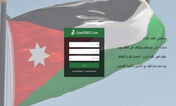 رابط اوبن ايمس علامات الطلاب المدارس الحكومية الأردن نتائج الامتحان emis.moe.gov.jo 2021