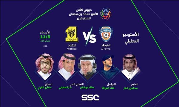 تردد قنوات SSC الرياضية الجديدة الدوري السعودي