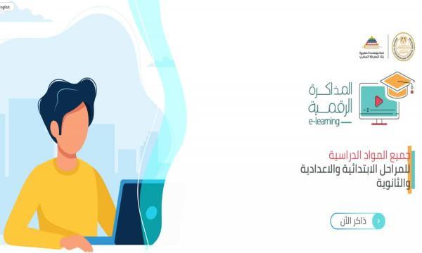المكتبة الرقمية ذاكر بنك المعرفة المصري المذاكرة الآن zakr