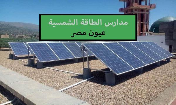 تنسيق مدرسة الطاقة الشمسية بعد الإعدادية 2021 شروط ومستندات التقديم بها