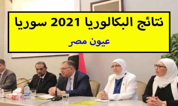 نتائج البكالوريا 2021 سوريا moed.gov.sys حسب الاسم الثلاثي الكنية رقم الاكتتاب المدرسة علمي أدبي شرعي