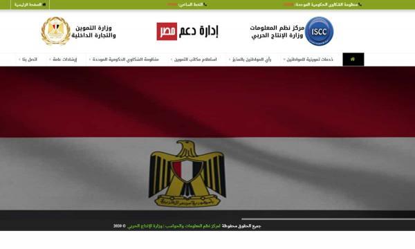 إضافة المواليد الجدد لبطاقة التموين 2021 موقع دعم مصر الرسمي tamwin.com.eg
