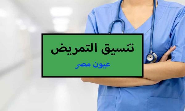 تنسيق التمريض العادي بعد الإعدادية 2021 اعتمادات رسمية