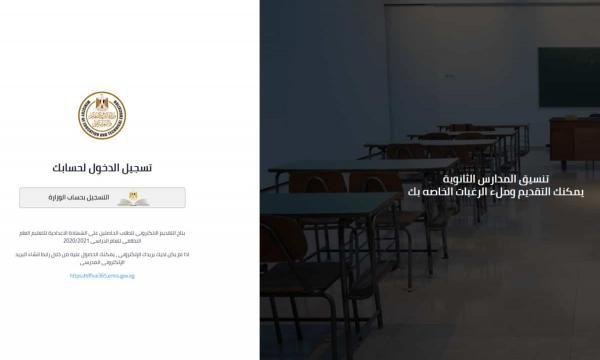 التقديم الإلكتروني للصف الأول الثانوي 2021 tansiksec.emis.gov.eg وطريقة الكود المدرسي الموحد