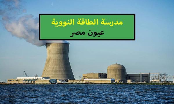 مدرسة الطاقة النووية الضبعة بمطروح 2021 شروط تقديم تنسيق عناوين مصاريف