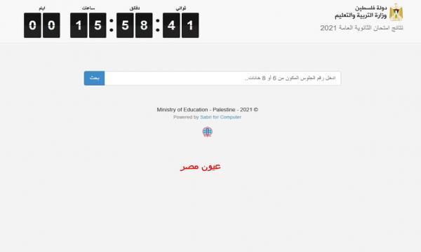 رابط نتائج التوجيهي فلسطين tawjihi.mohe.ps الثانوية العامة الدورة الأولى 2021 بالاسم والعائلة