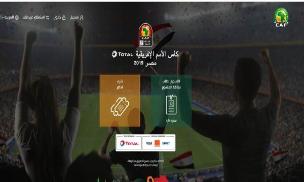 حجز تذاكر مباريات كأس أمم أفريقيا 2019 موقع تذكرتي tazkarti