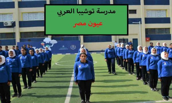 مدرسة توشيبا العربي للتكنولوجيا بعد الإعدادية 2021 مجموع القبول الأوراق المطلوبة شروط 2022