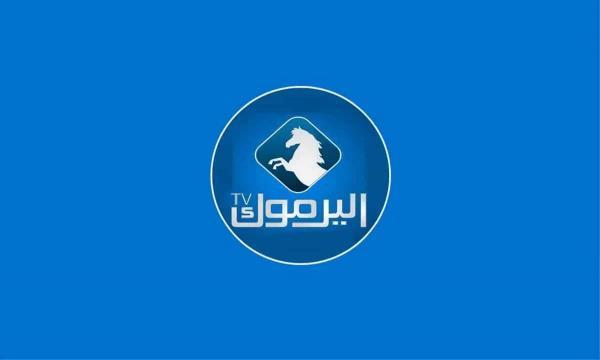 اعرف الآن تردد قناة اليرموك الجديد 2021 على النايل سات HD